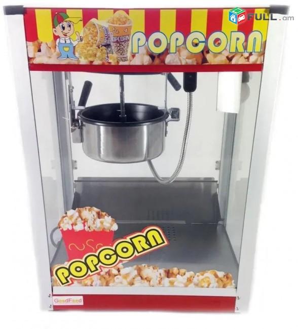 Փոփքորնի սարք Popkorni sarq: аппарат для попкорна անվճար առաքում popqorni aparat
