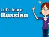 Ռուսերենի պարապմունքներ բոլորի համար