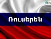 Խոսակցական ռուսերեն լեզվի ժամանակակից դասընթացներ