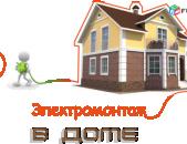 Elektromontajayin ashkhatanqner Электромонтаж Էլեկտրոմոնտաժ
