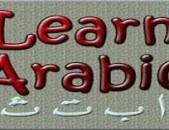 Arabereni dasyntacner / Արաբերենի դասընթացներ matcheli Arabereni usucum