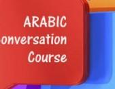Arabereni das@ntacner,  usucum, արաբերենի դասընթացներ, ուսուցում