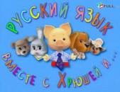rusereni dasyntacner zroyakan makardakic Ռուսերեն լեզվի դասընթացներ