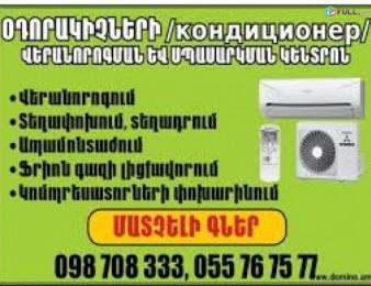 Odorakichi texadrum, odorakichneri texadrum, veranorogum
