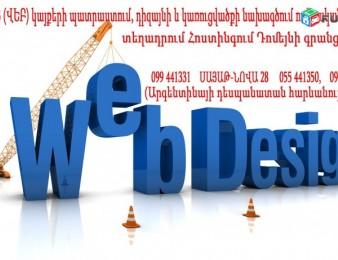 WEB (ՎԵԲ) կայքերի պատրաստում