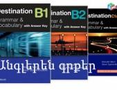 Անգլերեն գրքեր