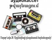 Audio կասետների