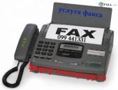 ֆաքսի ծառայություն  услуга факса