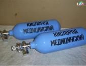 Թթվածնային սարք. Կիսլարոդ. Ttvacni balon. Dimak. kislorod թթվածին դիմակ բալոն Va