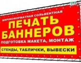 Ogtagorcvac banner, tpagrutyun, print, reklam, govazd, shinararutyun, գովազդ, ռե