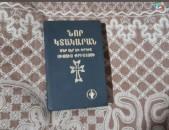 Nor ktakaran / Новый Завет и Псалтирь