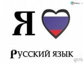 Ռուսերեն լեզվի դասընթացներ