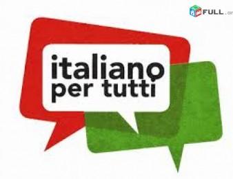 Օնլայն իտալերեն լեզվի դասընթացներ