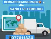 Sankt Peterburg BERNAPOXADRUMNER
