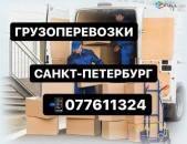 ГРУЗОПЕРЕБОЗКИ САНКТ-ПЕТЕРБУРГ