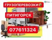 Pitigorsk,Rastov,Krasnodar,Sochi,Adler , BERNAPOXADRUMNER  ✆077-61-13-24