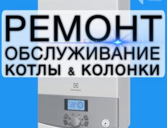 (094)-66-03-07.Gazi (Baxi Mercury Beretta Squariel) jerucman katsaneri (газовый котел) veranorogum