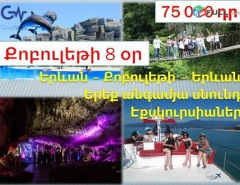Երևան-Քոբուլեթի-Երևան