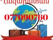 Բեռնափոխադրումներ Հայաստանից ՂԱԶԱԽՍՏԱՆ: