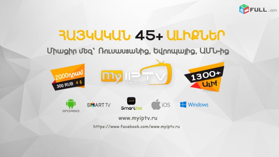 MY IPTV RUSKAN HAYKAKAN EVROPAKAN ALIQNER NTV PLUS CARDSHARING