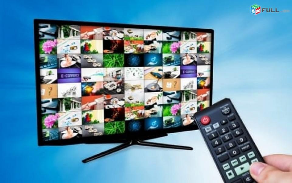 Ինտերակտիվ Հեռուստատեսություն IPTV