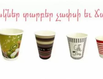 Էկոլոգիապես մաքուր թղթե բաժակներ սուրճի եւ ըմպելիքների համար