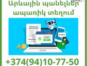 Arevayin Panelner Aparik Texum (094) 10 77 50