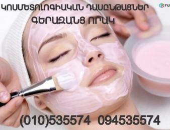 Kosmetologiakan dasntacner  daser  usucum