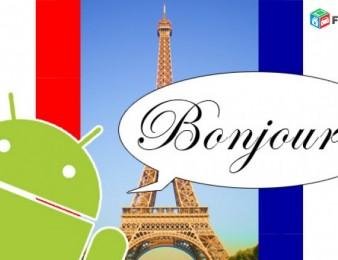 Franseren  lezvi   das@ntacner-ֆրանսերեն լեզվի դասընթացներ