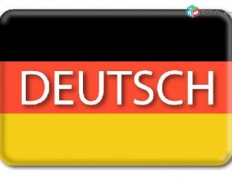 Germaneren  lezvi   das@ntacner-գերմաներեն լեզվի դասընթացներ