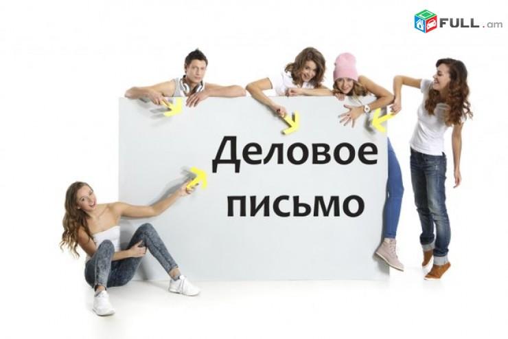 Ruseren  lezvi  das@ntacner-ռուսերեն լեզվի դասընթացներ