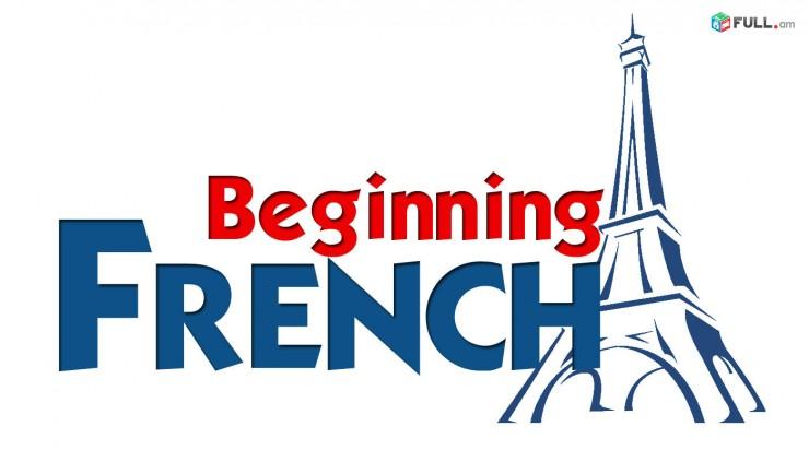 Franseren  lezvi  das@ntacner, dasntacner, usucum, ֆրանսերեն լեզվի դասընթացներ, ուսուցում