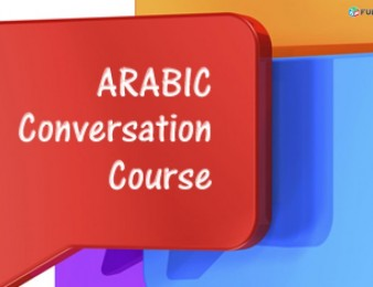Araberen lezvi das@ntacner, dasntacner, usucum, արաբերեն լեզվի դասընթացներ, ուսուցում