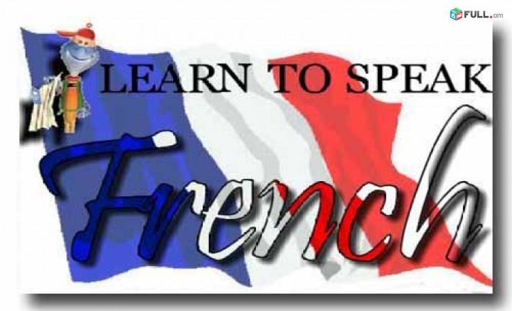 Fransereni  das@ntacner, dasntacner, usucum, ֆրանսերենի դասընթացներ, ուսուցում