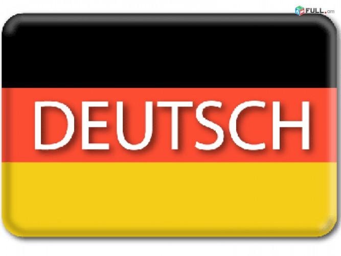 Germanereni   usucum, գերմաներենի ուսուցում