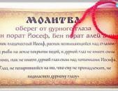Կարմիր թել, Красная нить, амулет, оберег, Red string, Karmir tel ov tevnoc Yerusaxemic