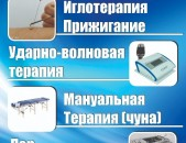 Fizioterapia, fizioterapiya, ֆիզիոթերապիյա, ֆիզիո, физиотерапия, udarno volnovaya