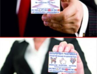 Այցեքարտերի պատրաստում