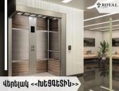 Վերելակների արտադրություն, Lifter, Лифт, Verelak, Верелак, Elevator, Վերելակ