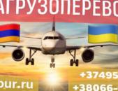 Երեվան — Կիև — Երեվան բեռնափոխադրում / Erevan — Kiev — Erevan  bernapoxadrum