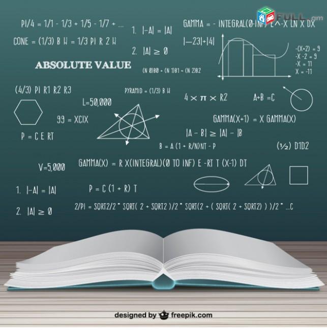 Մաթեմատիկա, ֆիզիկա, դասապատրաստում