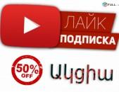 SMM YouTube Իրական Հետևորդներ, Լայքեր և Դիտումների Ավելացում Накрутка Ютуб
