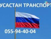 Uxevorapoxadrumner Rusastan, Ուղևորափոխադրումներ դեպի Ռուսաստան  բեռնափոխադրումներ,