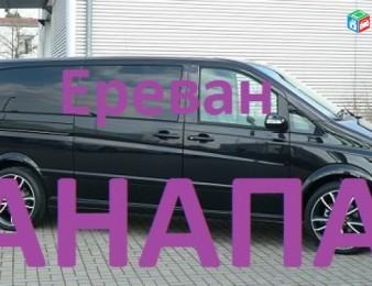 Ереван АНАПА Ереван транспорт,