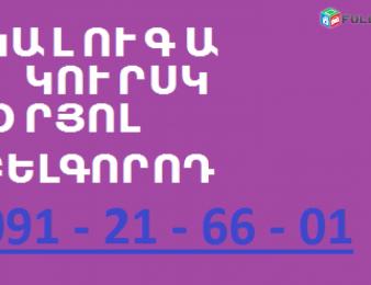 Ереван БЕЛГОРОД Ереван пассажирские перевозки