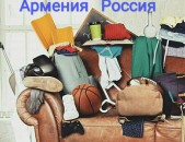 Грузоперевозки , домашние переезд из Армении в Россию