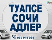 Erevan-ADLER-transporti toms,