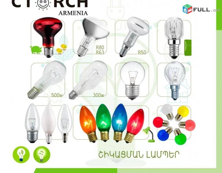 Շիկացման լամպեր