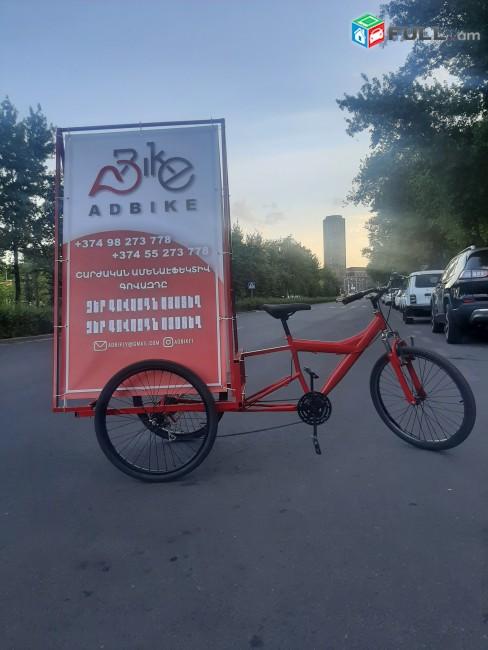 3 akani hecaniv ,   հեծանիվ,  велосипед