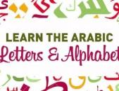 Arabereni das@ntacner daser usucum Արաբերենի դասընթացներ դասեր ուսուցում
